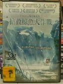 影音專賣店-Y86-038-正版DVD-電影【搶救鯨魚大作戰】-好評紀錄片