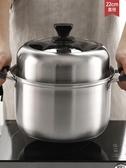 湯蒸鍋304不銹鋼家用蒸鍋湯鍋小1二2多層家用蒸煮加厚通用22 亞斯藍