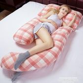 孕婦枕孕婦枕頭護腰側睡枕托腹u型枕側臥多功能睡覺睡枕靠枕神器抱枕 萊俐亞 LX
