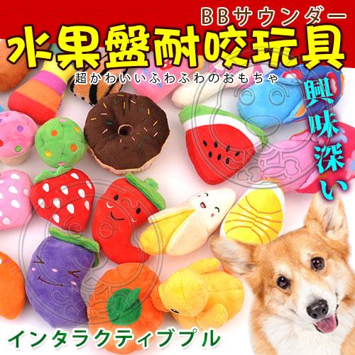 【培菓平價寵物網】dyy》水果盤棉質寵物耐咬玩具