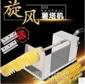 商用手動旋風薯塔機土豆機 新款不銹鋼手搖式韓國龍捲風削土豆機igo『潮流世家』