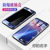 【大發】iPhone 6s 6 Plus 防刮軟邊 玻璃保護殼 卡通手機套 手機殼 全包保護套 送同款滿版螢幕保護貼