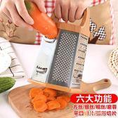 交換禮物-不銹鋼六面刨絲器多功能切菜器廚房馬鈴薯絲切絲器切片器姜蒜磨泥器