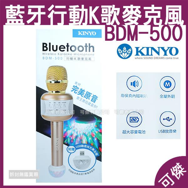 可傑 KINYO 藍芽行動K歌麥克風 BDM-500 麥克風 喇叭 藍芽喇叭結合藍芽無線麥克風 想唱就唱