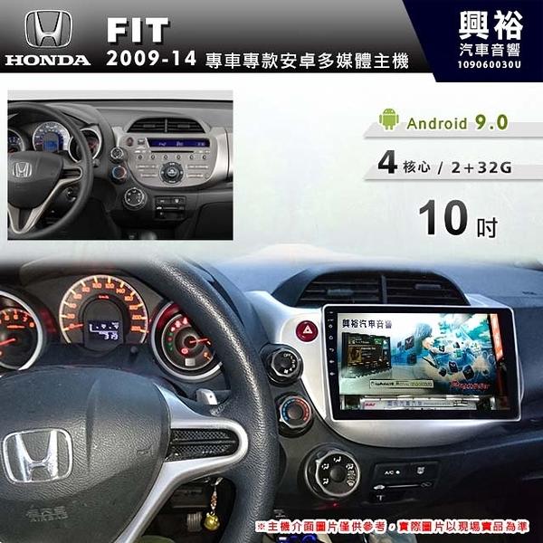 【專車專款】2009~13年HONDA FIT專用10吋螢幕安卓多媒體主機*藍芽+導航+安卓四核心2+32促