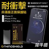 犀牛盾 iPhone 11 Pro Max 耐衝擊 緩衝 零殘膠 防刮 疏油疏水 防指紋 螢幕 正面 保護貼
