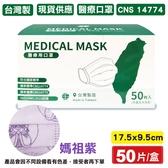 丰荷/荷康 醫療口罩 醫用口罩 (媽祖紫)-50入/盒 (台灣製造 CNS14774 成人口罩)【2016474】