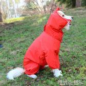 寵物雨衣 狗狗雨衣四腳防水中型犬寵物金毛大型犬小狗雨披 傾城小鋪
