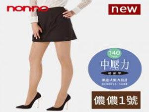 【櫻桃飾品】nonno 儂儂140D中壓力褲襪 7776 阿喜褲襪 絲襪【7776】