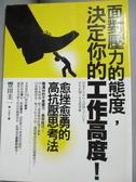 【書寶 書T3 /勵志_JGZ 】面對壓力的態度,決定你的工作高度_ 豐田圭一