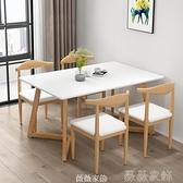 餐桌 北歐餐桌合簡約長方形桌子餐桌家用小戶型飯桌餐廳奶茶店桌 薇薇
