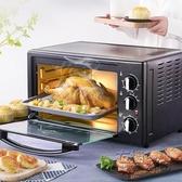 電烤箱 格蘭仕烤箱家用烘焙多功能全自動小型電烤箱30升大容量 雙十二全館免運