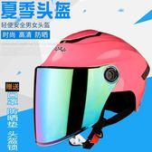 摩托車頭盔男電動車半盔女夏季輕便式防紫外線安全防曬帽夏盔 野外之家igo