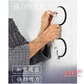 防滑扶手 強力吸盤式安全扶手免打孔衛生間浴室衛浴缸防滑把手玻璃拉手免釘T 1色