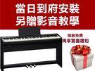 Roland 樂蘭  88鍵 FP30 黑色 數位電鋼琴 分期0利率 附原廠琴架、三音踏板、等 另贈獨家贈品【FP-30】