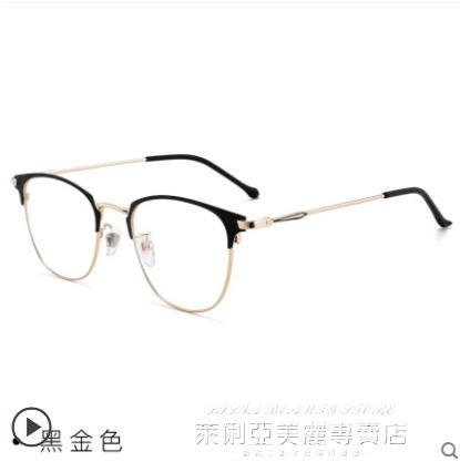 眼鏡框 純鈦眼鏡男全框丹陽眼鏡框 女潮可配眼鏡成品眼睛鏡 萊俐亞