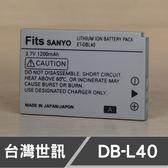 【現貨】SANYO 三洋 DB-L40 DBL40 台灣世訊 日製電芯 副廠鋰電池 (一年保固)