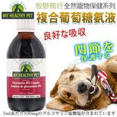 【🐱🐶培菓寵物48H出貨🐰🐹】牧野飛行全然寵物保健《複合葡萄糖胺液》250ml/罐