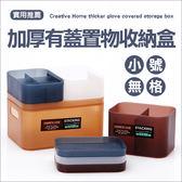 ✭米菈生活館✭【Q138】加厚有蓋置物收納盒 化妝品 保養品 小物 整理 儲物 分類 桌面 小號無格