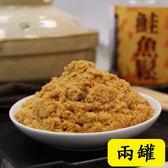【東大興】鮭魚鬆2罐(每罐200G)(免運)