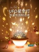 星空燈 星空投影儀LED小夜燈臥室用星光星星兒童房間睡眠調情趣夫妻臺燈