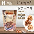 【毛麻吉寵物舖】Hyperr超躍 手作小...