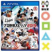 ★御玩家★PSVita 職棒野球魂 2019 日文版 7/18發售