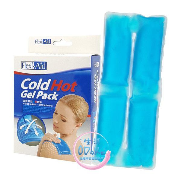 菲德 雙效冷熱敷墊 26x10.5cm 冷熱敷墊 冷熱兩用 Cold Hot Pack 冷敷 熱敷 Flex-Aid【生活ODOKE】