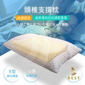 頸椎支撐枕 完美支撐【GE3003200】 新型專利 X型記憶泡棉 MIT 台灣製造 BEST寢飾