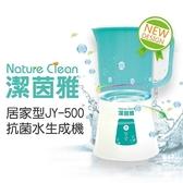 潔茵雅 居家型抗菌水生成機 | 次氯酸水‧滅菌水‧天然環保好健康 (JY-500)
