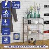 客尊屋免 層架小資型45x60x90cm 電鍍三層架波浪架收納架層架書架展示架收納櫃