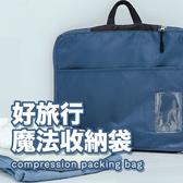 好旅行魔法收納袋 旅行壓縮袋 旅行收納 收納袋 衣物收納 旅行包 行李收納 好旅行魔法收納袋