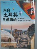 【書寶二手書T1/旅遊_NNU】來自土耳其的邀請函-吳鳳帶路!橫跨歐亞文明私旅_吳鳳