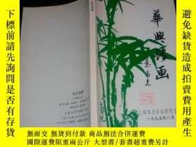 二手書博民逛書店《罕見華興詩畫》籤贈本Y157189 上海華興詩畫研究會 上海華