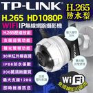 監視器 TP-Link 1080P 網路...