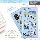 【SNOOPY/史努比】ASUS ZenFone 8 ZS590KS 彩繪可站立皮套(最愛冰淇淋)