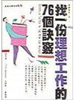 二手書博民逛書店 《找一份理想工作的76 個訣竅(社大68)》 R2Y ISBN:9576791146│TomJackson