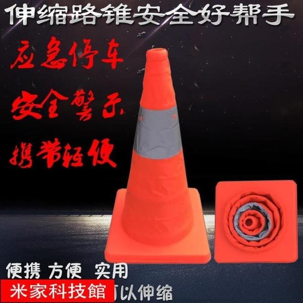 反光錐 可折疊伸縮路錐安全強反光錐雪糕桶筒汽車交通應急輕便警示路障柱 米家WJ