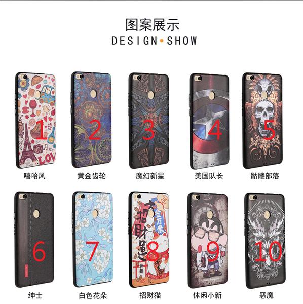 88柑仔店~小米MAX 2手機殼 小米MAX2保護套 手機套 軟殼硅膠套 創意 防摔薄