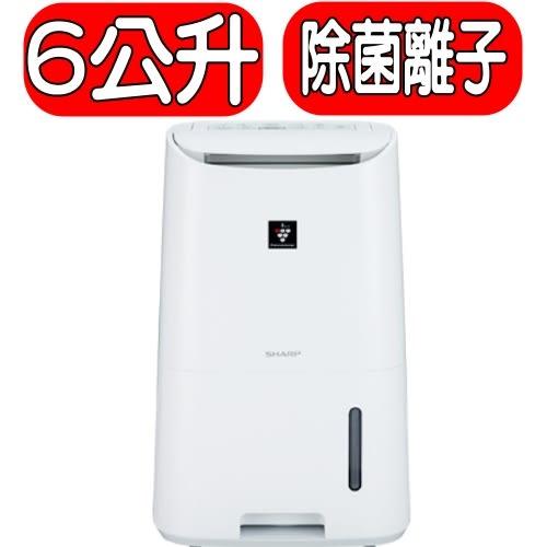 《再打X折可議價》SHARP夏普【DW-H6HT-W】6L自動除菌離子清淨除濕機