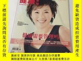 二手書博民逛書店健康管理罕見創刊號 2010年Y17176
