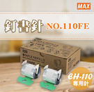 MAX 美克司 訂書針NO.110FE /EH-110F/新上市/實用/訂書機/釘書針/裝訂/辦公/文具/日本製