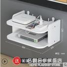 免打孔客廳電視牆上機頂盒置物架路由器收納盒子牆壁掛牆wifi掛架 NMS名購新品