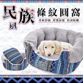 【L號】民族風條紋圓窩 寵物床 民族風寵物窩 狗窩 寵物窩 貓窩 柔軟寵物窩 保暖窩 耐磨耐髒