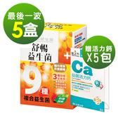 最後一波➘台塑生醫 舒暢益生菌(30包入/盒)*5盒/組+益菌活力鈣隨身包*5包(市價445)