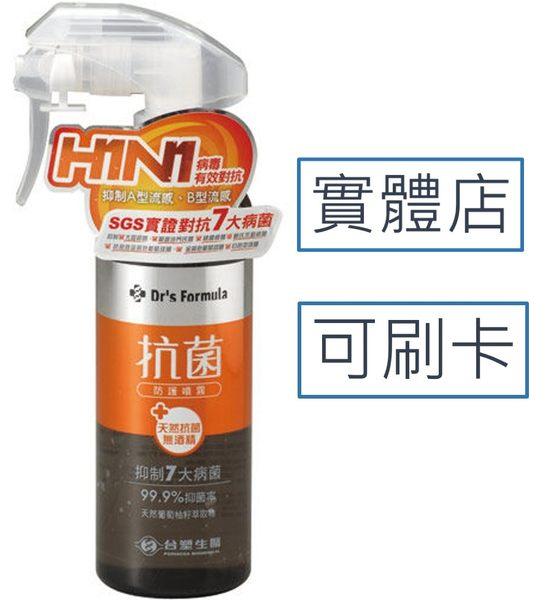 【台塑生醫】Dr's Formula 抗菌防護噴霧 255g