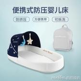 嬰兒床床中床新生兒便攜式寶寶床多功能仿生床可摺疊bb床防壓出口QM 美芭