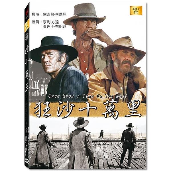 新動國際【狂沙十萬里】Once Upon A Time In The West 高畫質DVD