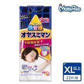 滿意寶寶兒童系列晚安褲女用XL以上 22片x3包/箱   *維康
