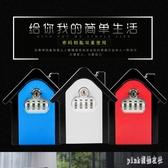 裝修鑰匙安全密碼盒貓眼壁掛式密碼鑰匙盒民宿工地密碼鎖盒子鎖匙箱  PA1349『pink領袖衣社』